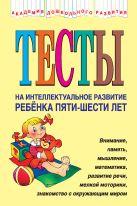 Соколова Ю.А. - Тесты на интеллектуальное развитие ребенка 5-6 лет' обложка книги