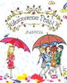Мадонна - Английские розы' обложка книги