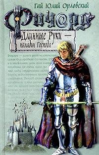 Ричард Длинные Руки - паладин Господа Орловский Г.Ю.
