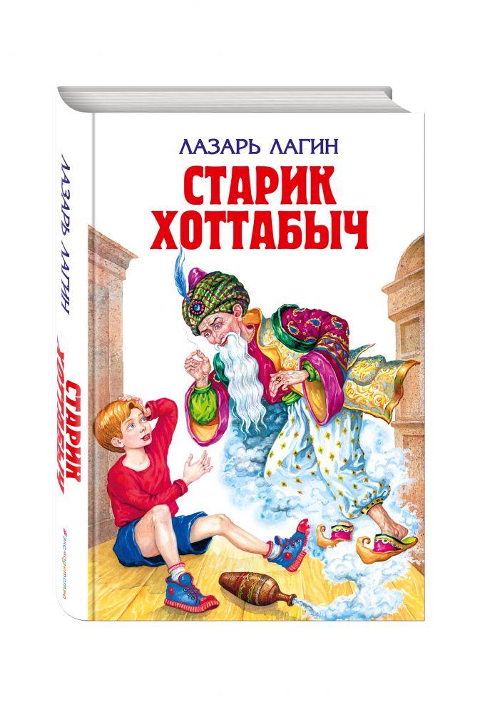 Лазарь Лагин - Старик Хоттабыч обложка книги