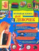 Синичкина Е.В. - Большая книга для девочек' обложка книги
