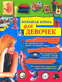 Большая книга для девочек Синичкина Е.В.