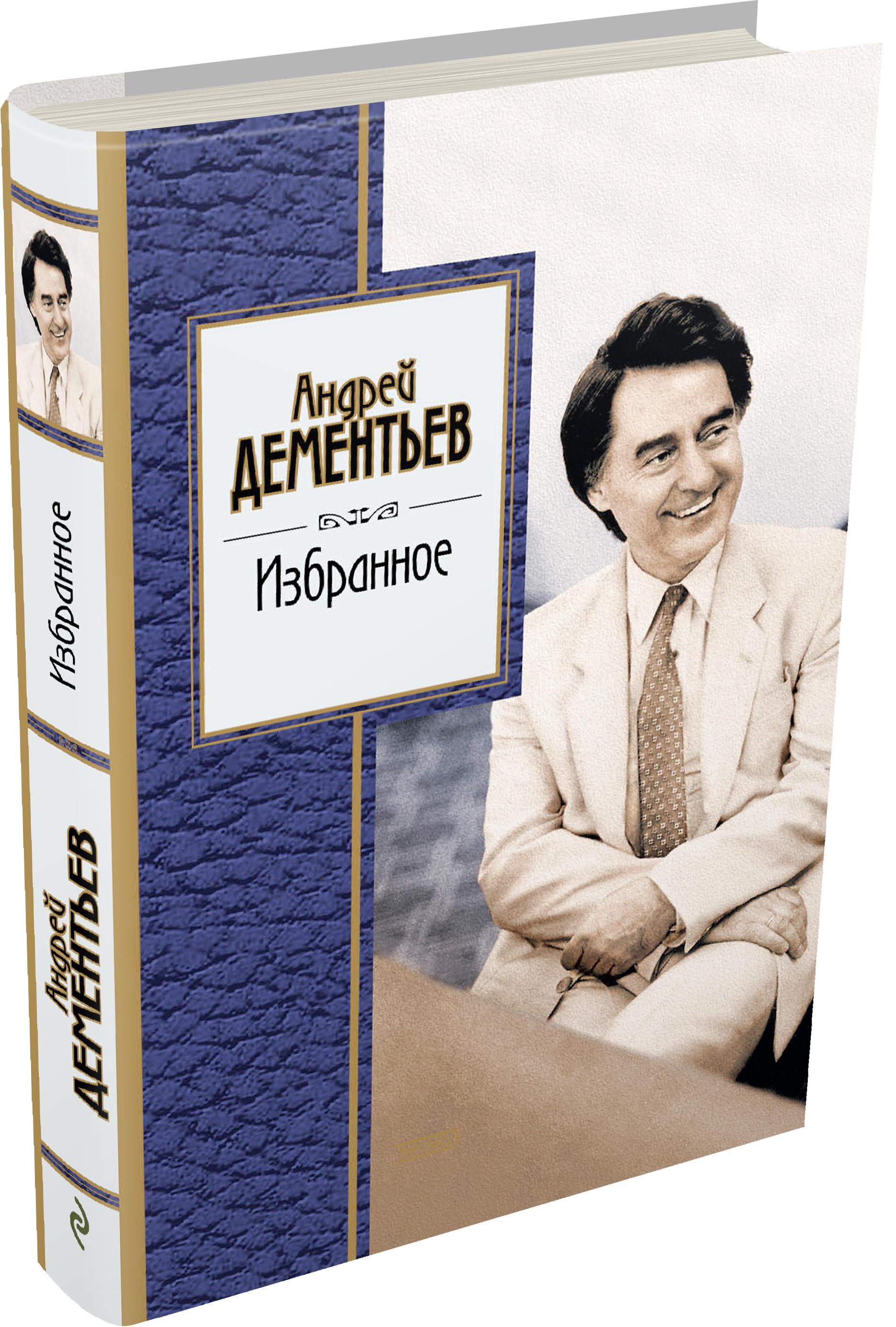 Дементьев А.Д. Избранное