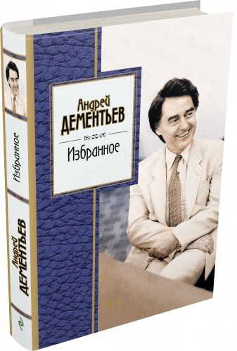Андрей Дементьев - Избранное обложка книги