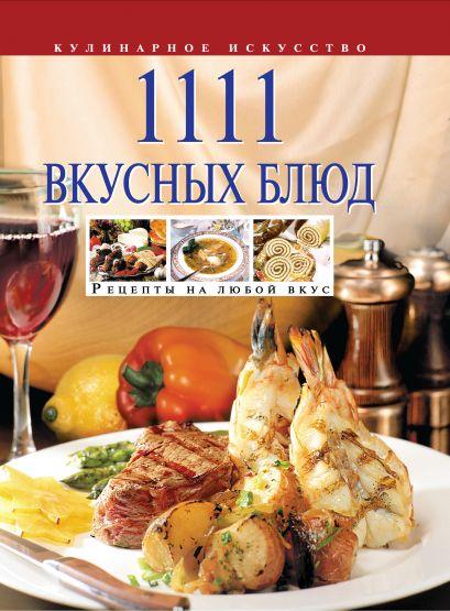 1111 вкусных блюд - фото 1