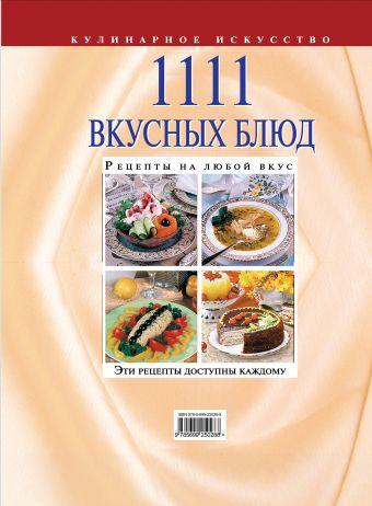 1111 вкусных блюд Шницель Я.М.