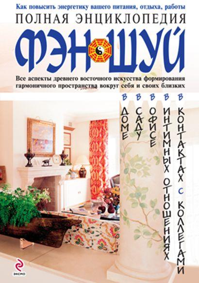 Полная энциклопедия Фэн-Шуй - фото 1