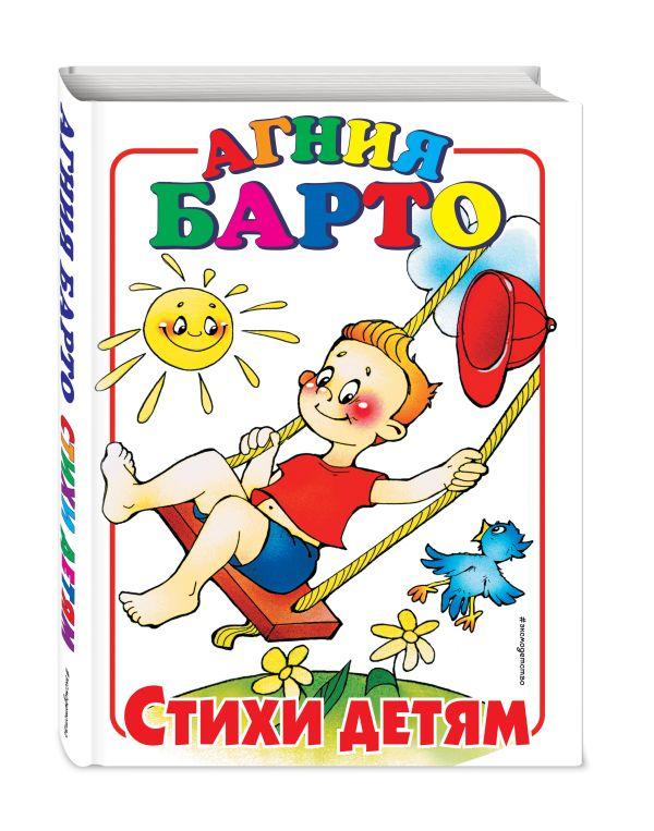 Стихи детям (ил. А. Разуваева) Барто А.