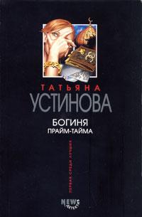 Богиня прайм-тайма Устинова Т.В.