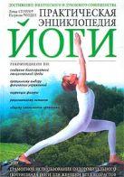 Спэрроу Л., Уолден П. - Практическая энциклопедия йоги' обложка книги