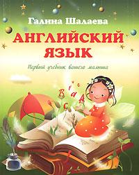 Английский язык. Первый учебник вашего малыша Шалаева Г.П.