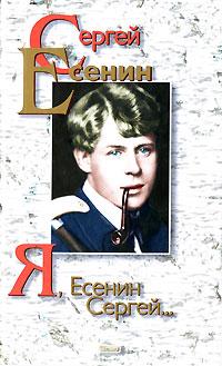 Я, Есенин Сергей