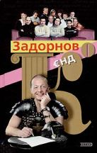 Задорнов М.Н. - Задорнов и К' обложка книги