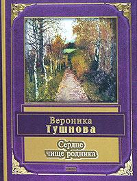 Сердце чище родника: стихотворения Тушнова В.М.