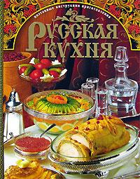 Русская кухня. Поэтапные инструкции приготовления Зыкина О.В.