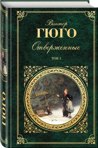 Виктор Гюго - Отверженные. Том I обложка книги