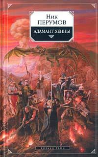 Перумов Н. - Адамант Хенны обложка книги