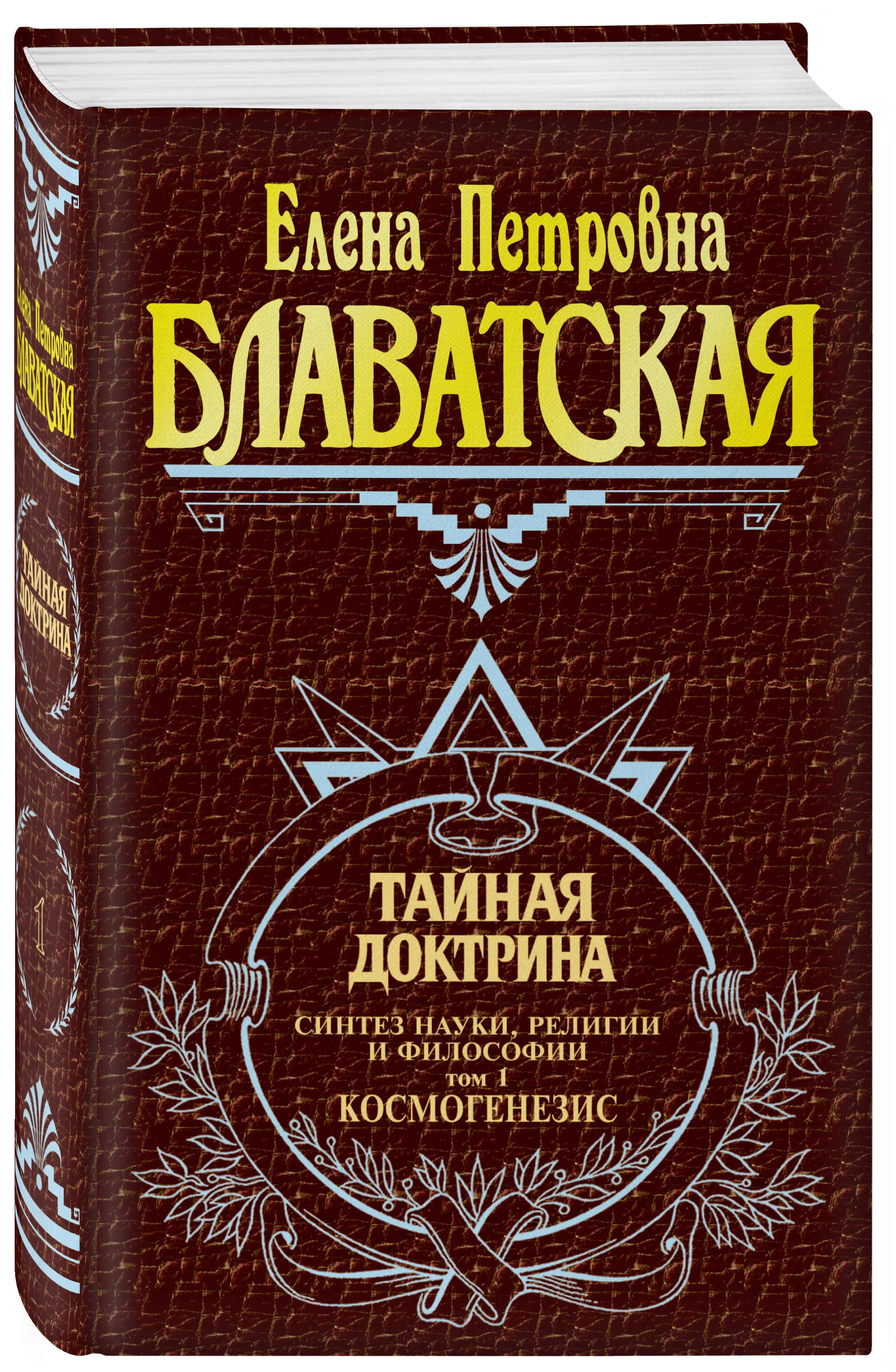 Блаватская Е.П. Тайная доктрина. Т. 1