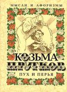 Прутков К.П. - Пух и перья' обложка книги