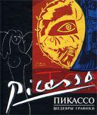 Пикассо П. - Пикассо. Шедевры графики' обложка книги