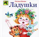 Яхнин Л.Л. - Ладушки' обложка книги