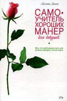 Лаппо А.В. - Самоучитель хороших манер для девушек' обложка книги
