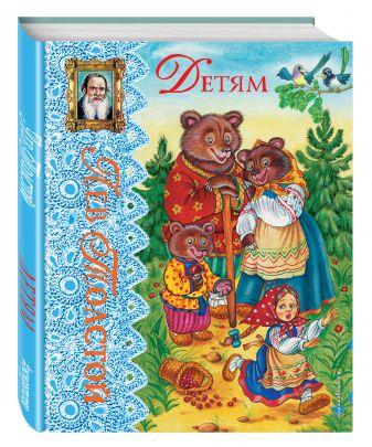 Лев Толстой - Детям (ил. С. Пученкиной) обложка книги