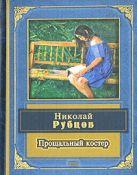 Рубцов Н.М. - Прощальный костер' обложка книги