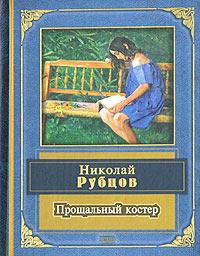 Прощальный костер Рубцов Н.М.