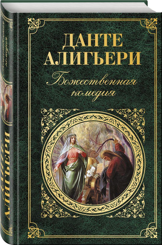 Божественная комедия • Данте Алигьери, купить книгу по ...