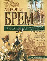 Брем А. - Жизнь животных обложка книги