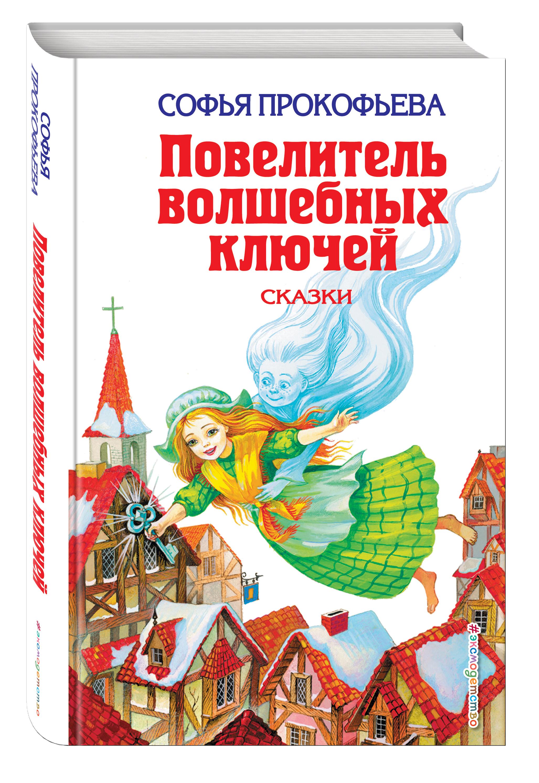 Софья Прокофьева Повелитель волшебных ключей: Сказки