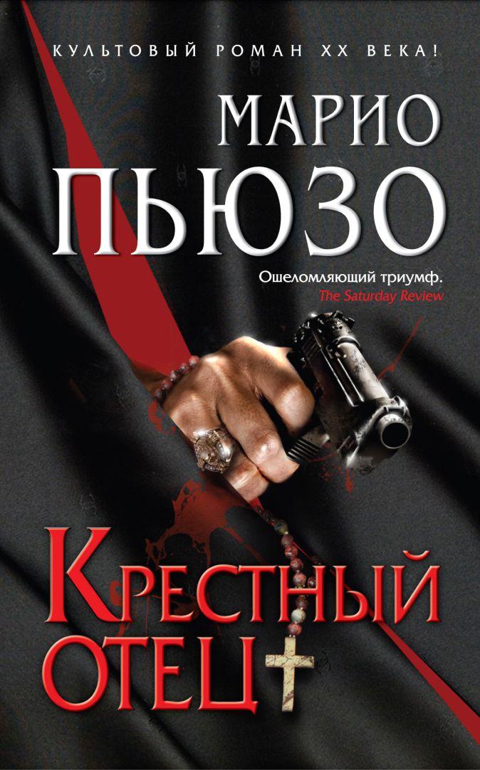 Пьюзо М. - Крестный отец обложка книги