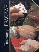 Грасиан Б. - Карманный оракул' обложка книги