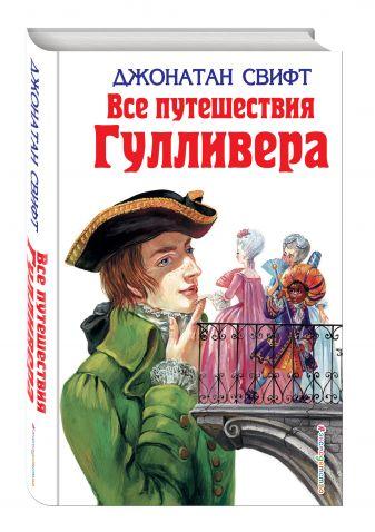 Джонатан Свифт - Все путешествия Гулливера (ил. А. Симанчука) обложка книги