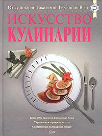 Искусство кулинарии