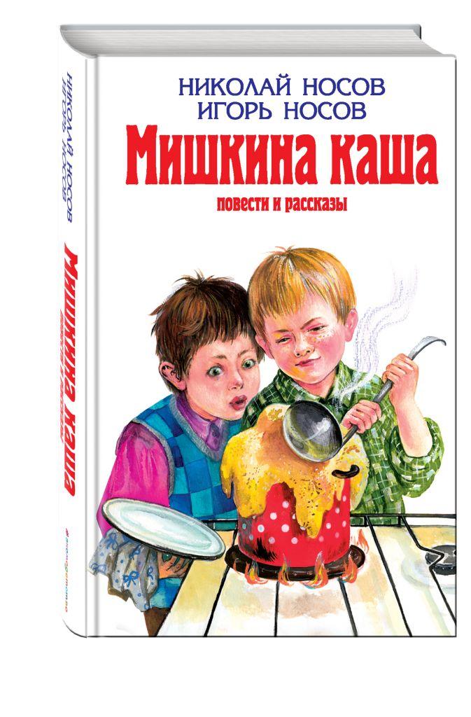 Носов Н.Н., Носов И.П. - Мишкина каша: Повести и рассказы обложка книги