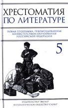 Быкова Н.Г. - Хрестоматия по литературе: 5 класс' обложка книги