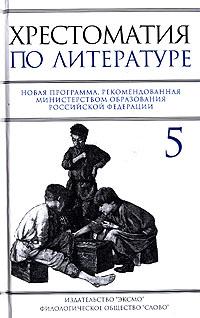 Хрестоматия по литературе: 5 класс Быкова Н.Г.