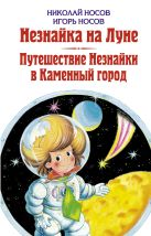 Носов Н.Н., Носов И.П. - Незнайка на Луне. Путешествие Незнайки в Каменный город' обложка книги