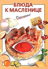 Блюда к Масленице Выдревич Г.С., сост.