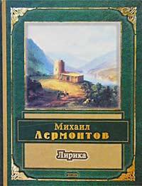 Лирика Лермонтов М.Ю.