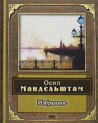 Избранное Мандельштам О.Э.