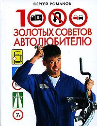 1000 золотых советов автолюбителю
