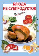 Силаева К.В. - Блюда из субпродуктов' обложка книги