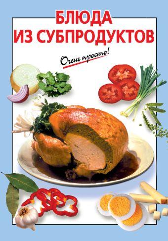 Блюда из субпродуктов Силаева К.В.