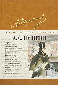 Александр Сергеевич Пушкин Пушкин А.С.