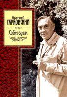 Тарковский А.А. - Собеседник. Стихотворения разных лет' обложка книги
