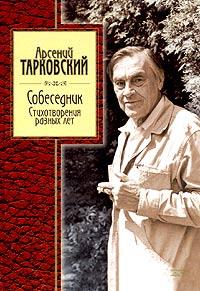 Собеседник. Стихотворения разных лет Тарковский А.А.