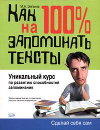 Как научиться на 100% запоминать тексты Зиганов М.А.